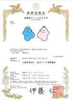 taichan_ryokuchan.jpg