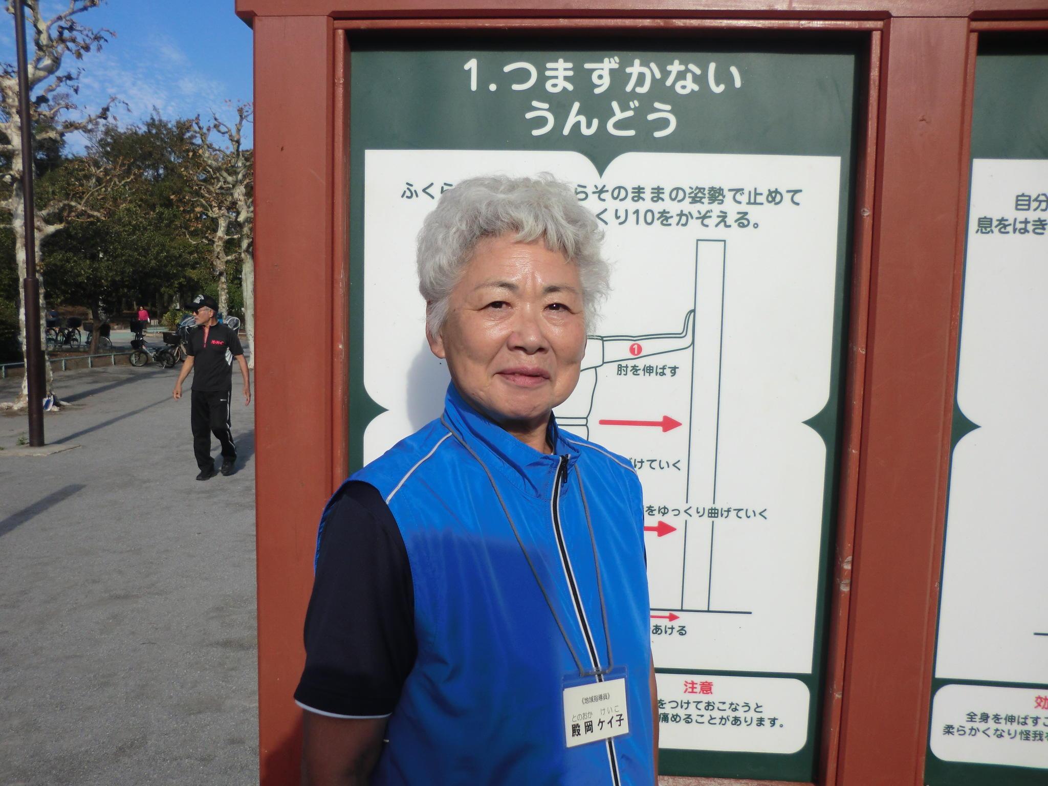 殿岡 ケイ子(地域指導員)
