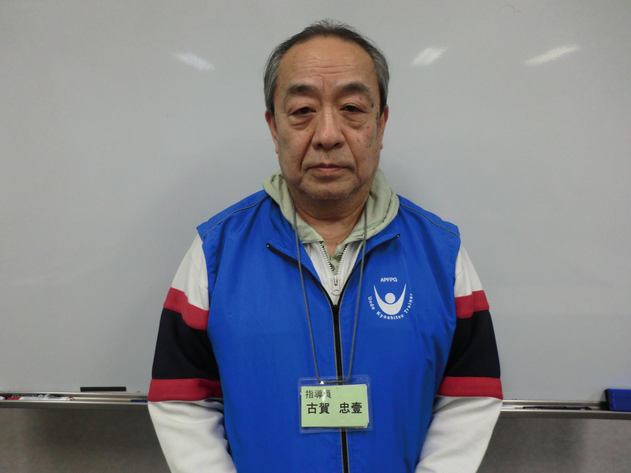 古賀 忠壱(地域指導員)