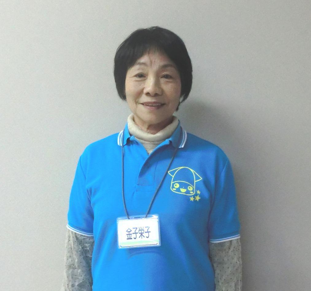 金子 栄子(地域指導員)