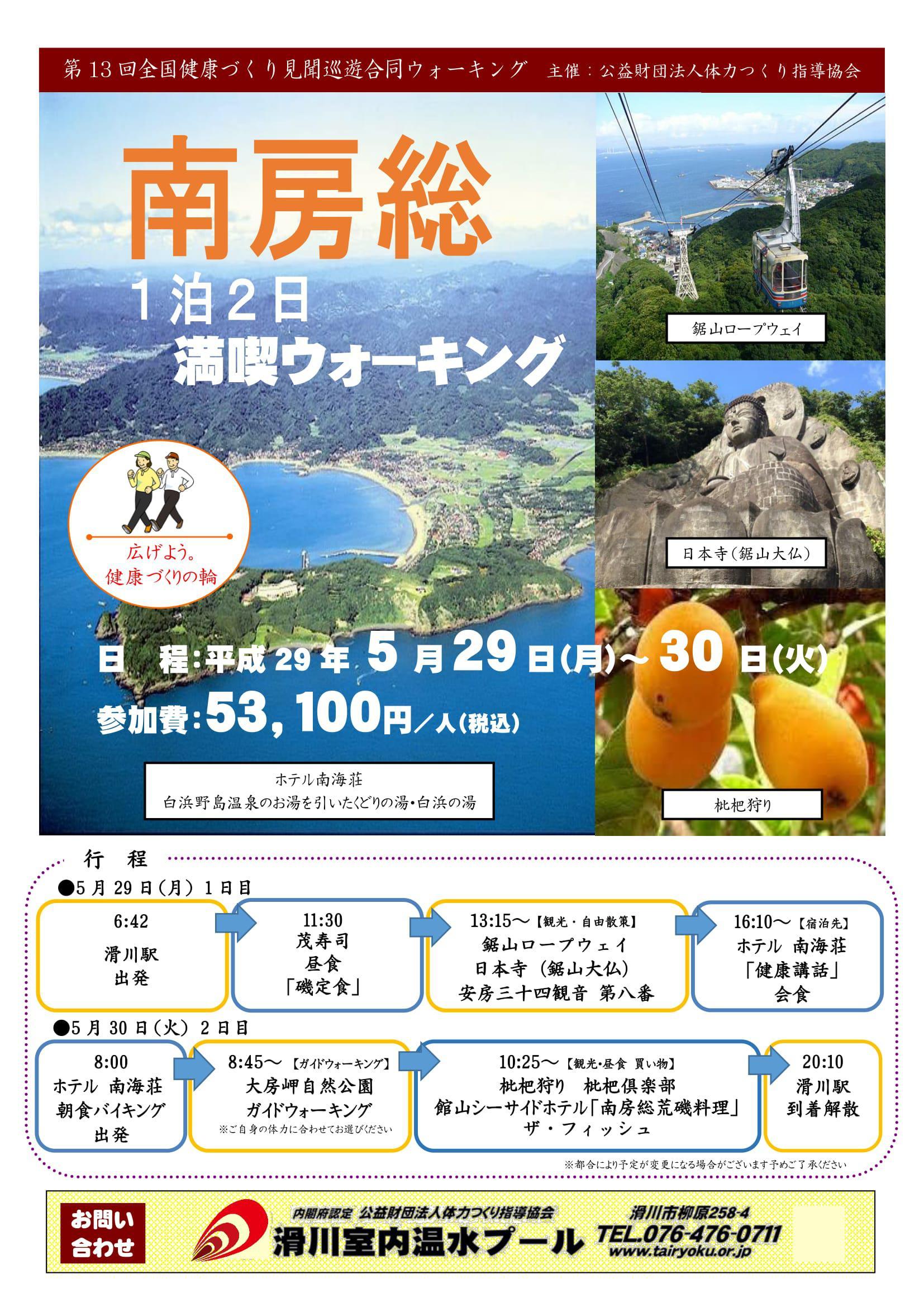 5/29-30 第13回全国健康づくり見聞巡遊合同ウォーキング